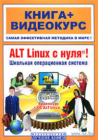 ALT Linux с нуля! Школьная операционная система (+ DVD-ROM). В. Печников, К. Иваницкий