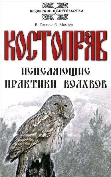 Костоправ. Исцеляющие практики волхвов. Валентин Гнатюк, Олег Мамаев