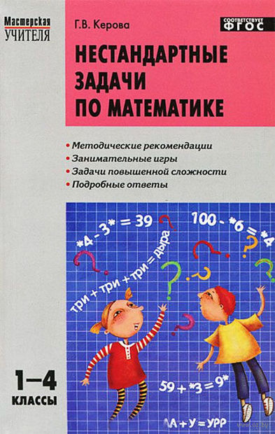 Нестандартные задачи по математике. 1-4 классы. Галина Керова