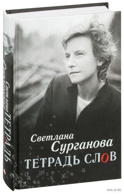 Тетрадь слов. Светлана Сурганова