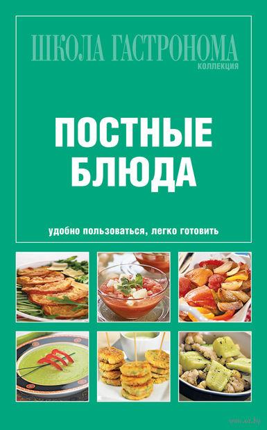 Постные блюда