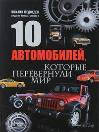 10 автомобилей, которые перевернули мир. Михаил Медведев