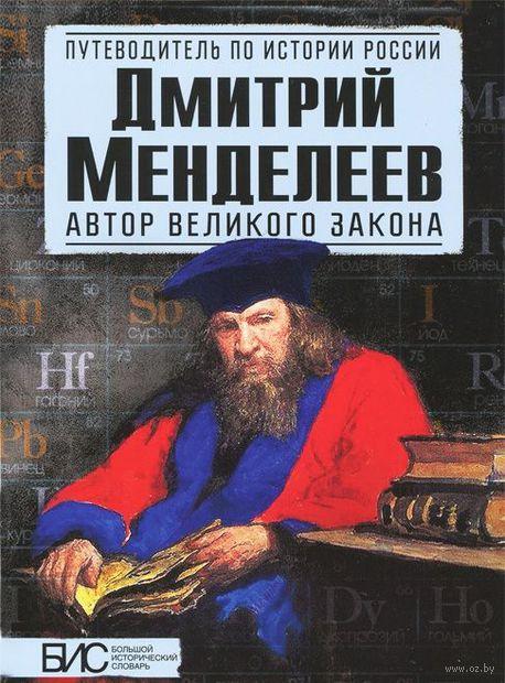 Дмитрий Менделеев. Автор великого закона. И. Дмитриев
