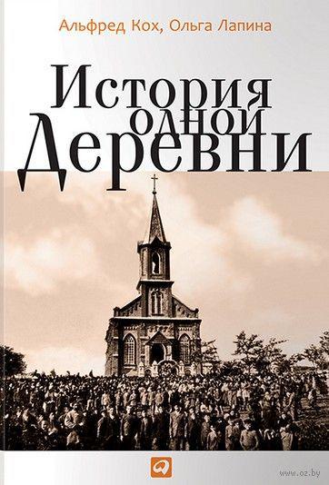 История одной деревни. Альфред Кох, Ольга Лапина