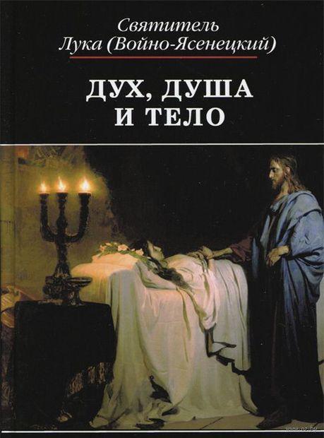 Дух, душа и тело. Архиепископ Лука Войно-Ясенецкий