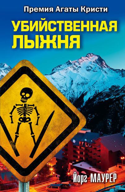 Убийственная лыжня. Йорг Маурер