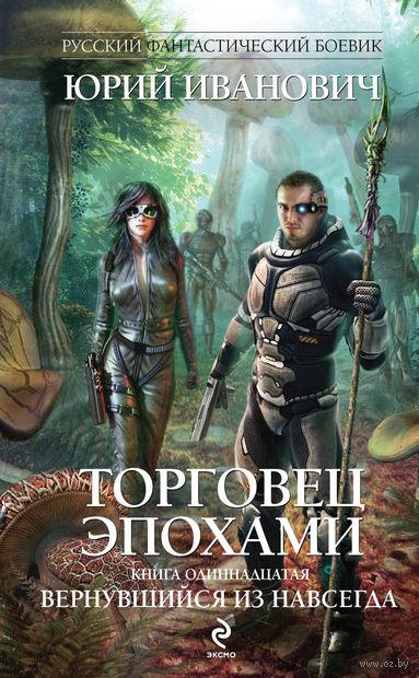Торговец эпохами. Книга 11. Вернувшийся из навсегда. Юрий Иванович