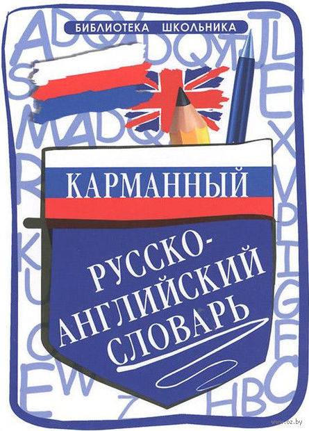 Карманный русско-английский словарь. Ольга Мусихина