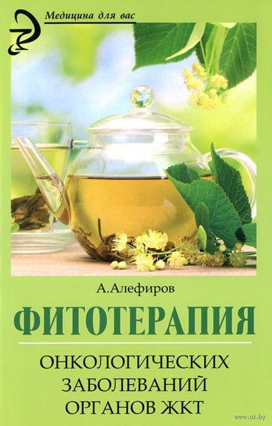Фитотерапия онкологических заболеваний органов ЖКТ. Андрей Алефиров