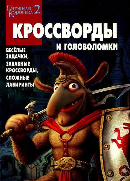Снежная королева 2. Сборник кроссвордов и головоломок