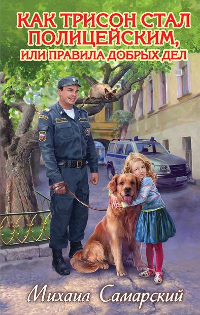 Как Трисон стал полицейским, или правила добрых дел. Михаил Самарский