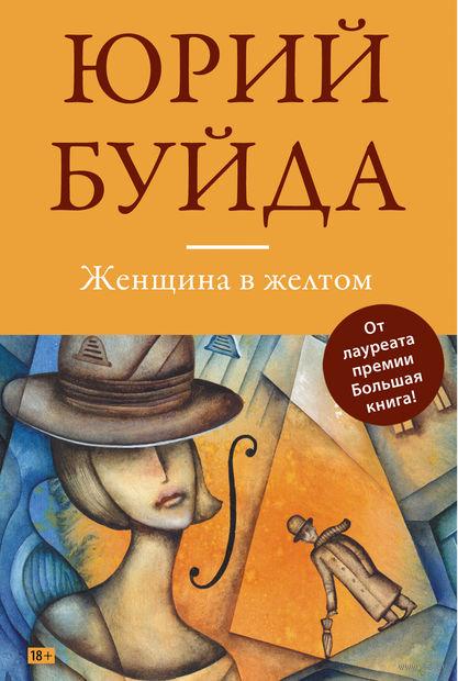 Женщина в желтом. Юрий Буйда