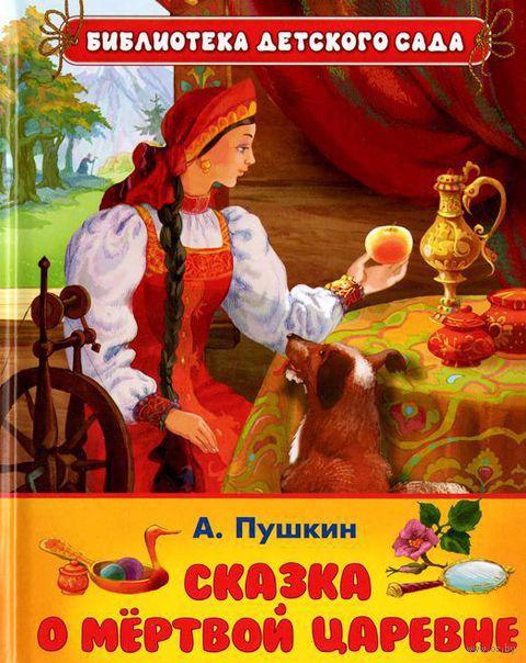 Сказка о мертвой царевне. Александр Пушкин
