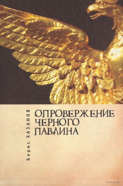 Опровержение черного павлина. Борис Хазанов