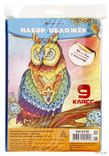 "Набор обложек ""9 класс"" (16+1 шт)"