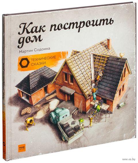 Как построить дом. Мартин Содомка