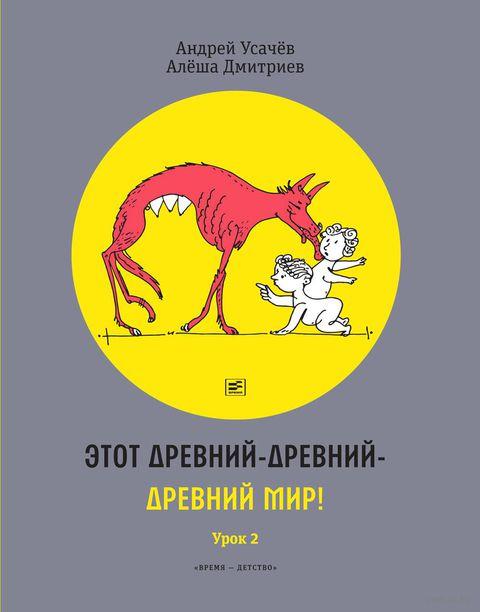 Этот древний-древний-древний мир! В 2-х томах. Андрей Усачев, Дмитрий Алеша