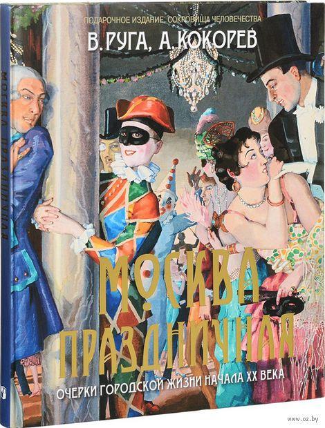 Москва праздничная. Очерки городской жизни начала ХХ века — фото, картинка