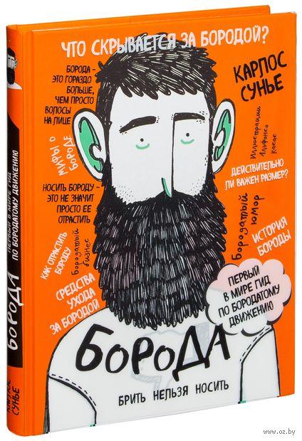 Борода: первый в мире гид по бородатому движению — фото, картинка