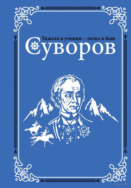 Суворов — фото, картинка
