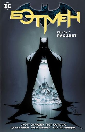 Бэтмен. Книга 8. Расцвет — фото, картинка