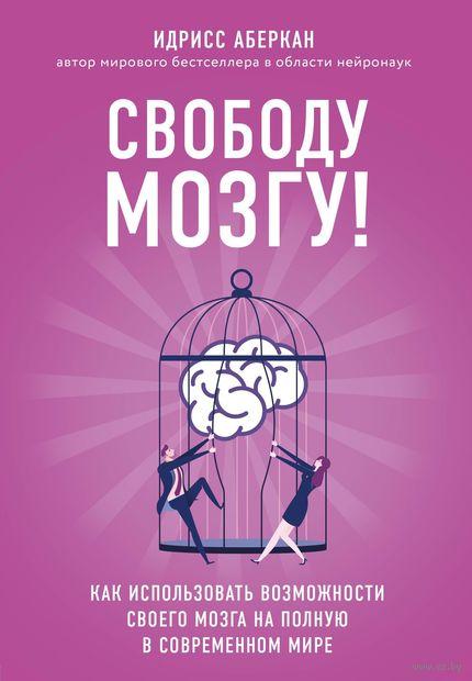 Свободу мозгу! Как использовать возможности своего мозга на полную в современном мире (м) — фото, картинка