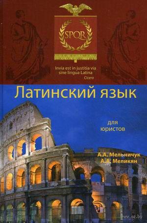Латинский язык для юристов. А. Мельничук, А. Меликян