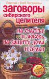 Заговоры сибирского целителя на счастье и любовь, на защиту дома и семьи — фото, картинка