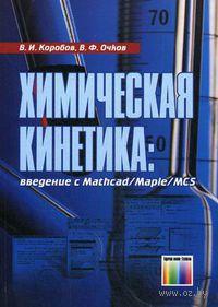 Химическая кинетика. Введение с Mathcad/Maple/MCS — фото, картинка