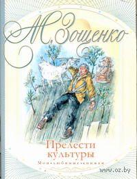 Прелести культуры (м). Михаил Зощенко