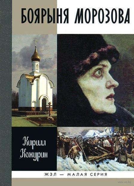 Боярыня Морозова. К. Кожурин