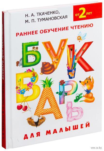 Букварь для малышей. Наталья Ткаченко, Мария Тумановская