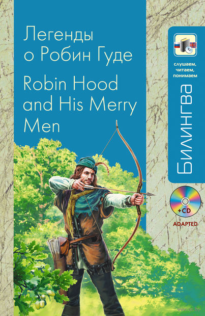 Robin Hood and His Merry Men (+ CD)