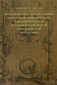Энциклопедическое изложение масонской, герметической, каббалистической и розенкрейцеровской символических философий — фото, картинка