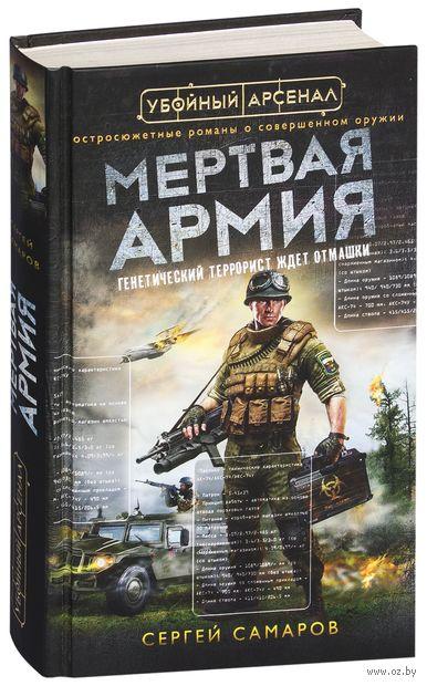 Мертвая армия. Сергей Самаров