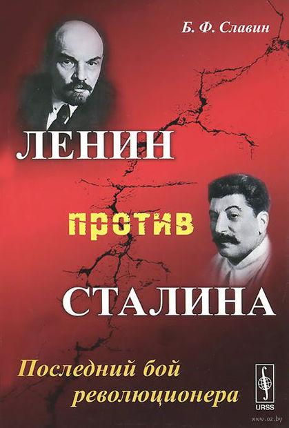 Ленин против Сталина. Последний бой революционера. Борис Славин