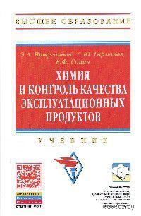 Химия и контроль качества эксплуатационных продуктов. Э. Иртуганова