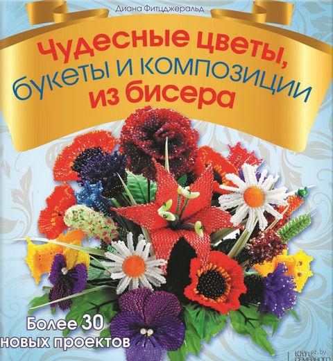 Чудесные цветы, букеты и композиции из бисера. Диана Фитцджеральд