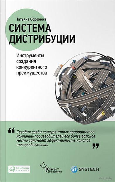 Система дистрибуции. Инструменты создания конкурентного преимущества. Татьяна Сорокина