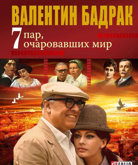 7 пар, очаровавших мир. Валентин Бадрак