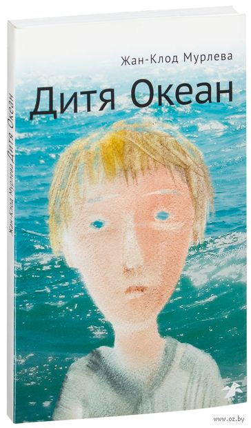 Дитя Океан. Жан-Клод Мурлева
