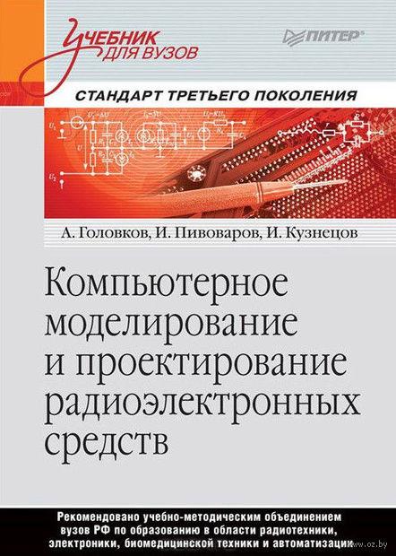 Компьютерное моделирование и проектирование радиоэлектронных средств. Александр Головков, Игорь Пивоваров, И. Кузнецов
