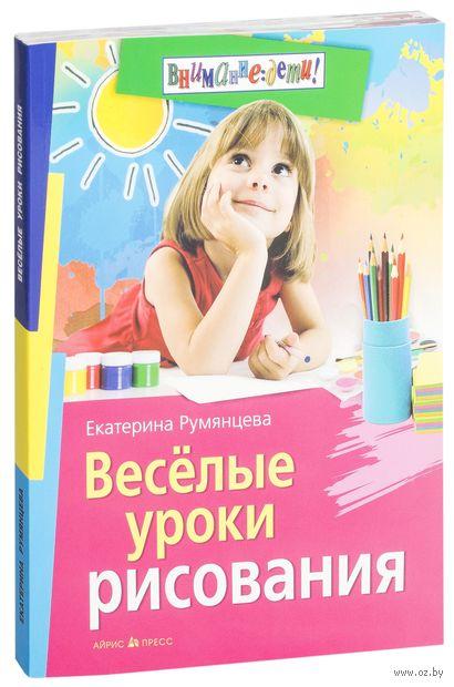 Веселые уроки рисования. Екатерина Румянцева