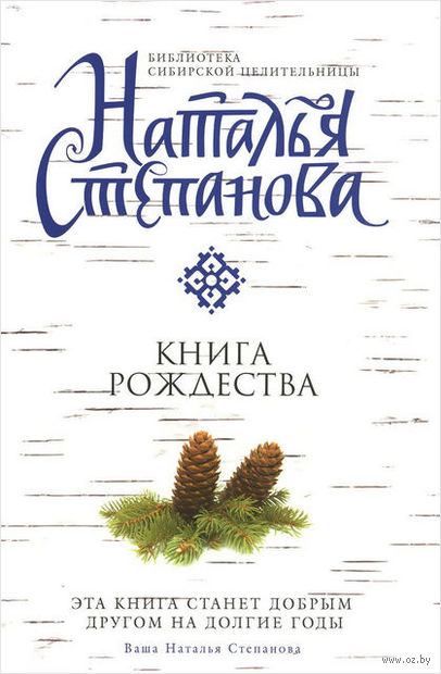 Книга Рождества. Наталья Степанова