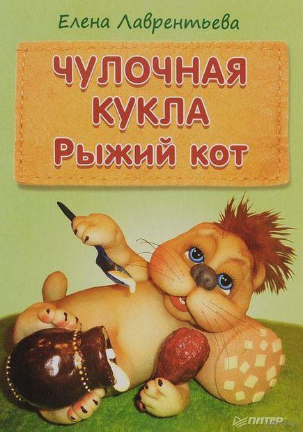 Чулочная кукла. Рыжий кот. Елена Лаврентьева