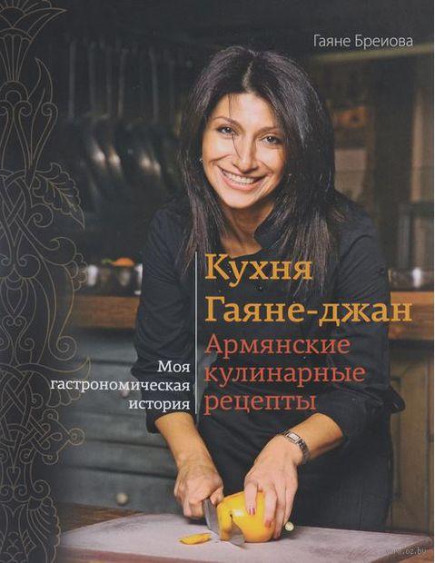 Кухня Гаяне-джан. Армянские кулинарные рецепты. Гаяне Бреиова