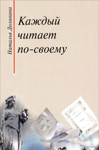 Каждый читает по-своему. Наталья Долинина