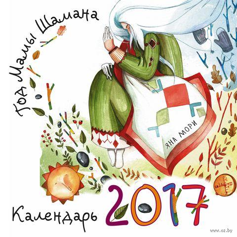 Год Мамы Шамана. Календарь 2017. Яна Мори