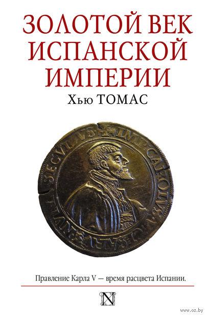 Золотой век Испанской империи. Хью Томас