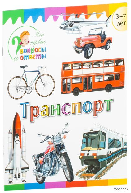 Транспорт — фото, картинка